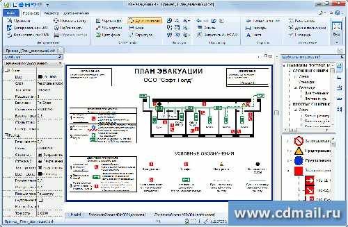 План эвакуации людей при пожаре: требования гост, виды, образец