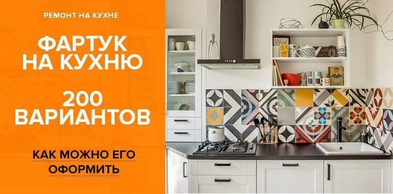 Керамическая плитка для фартука на кухню. современный дизайн и советы специалистов + 180 фото