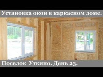 Выбор и установка окон в каркасный дом ⋆ финский домик