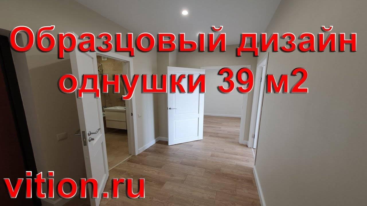 Дизайн квартиры 37 кв м: практичный интерьер маленькой однушки