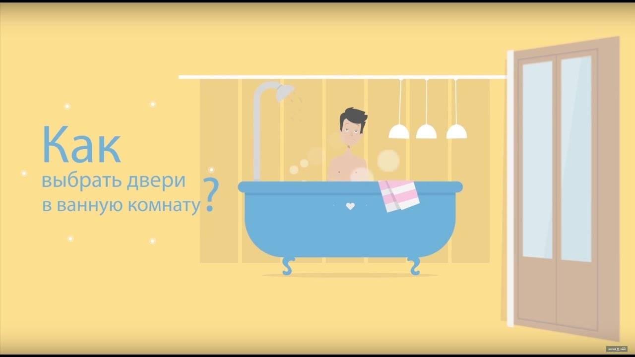 Двери для ванной и туалета: виды, выбор, модели, производители, цены