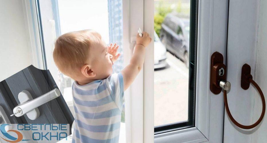Детский замок на пластиковые окна - виды, модели, функции