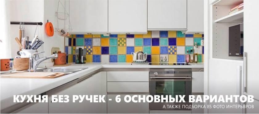 Кухня из пластика: плюсы и минусы, типы покрытий, удачные сочетания цветов (реальные фото)