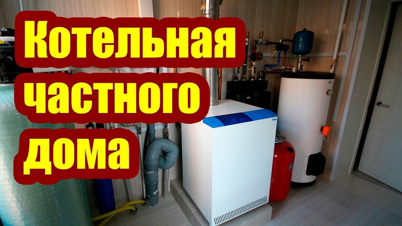 Котельная в частном доме - требования, нормы, устройство и вентиляция