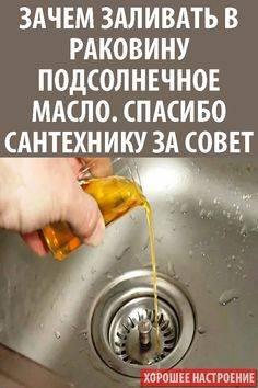 Зачем нужно заливать подсолнечное масло в раковину