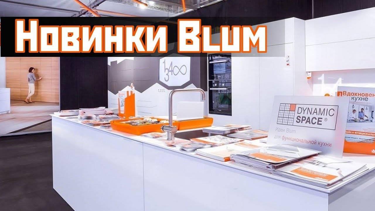 Фурнитура blum (блюм) для кухни. особенности, виды, преимущества