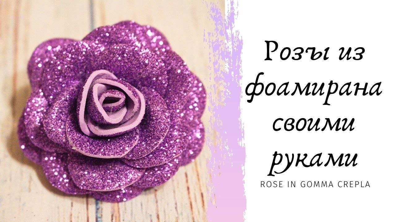 Цветы из фоамирана своими руками: схемы и выкройки с фото и видео
