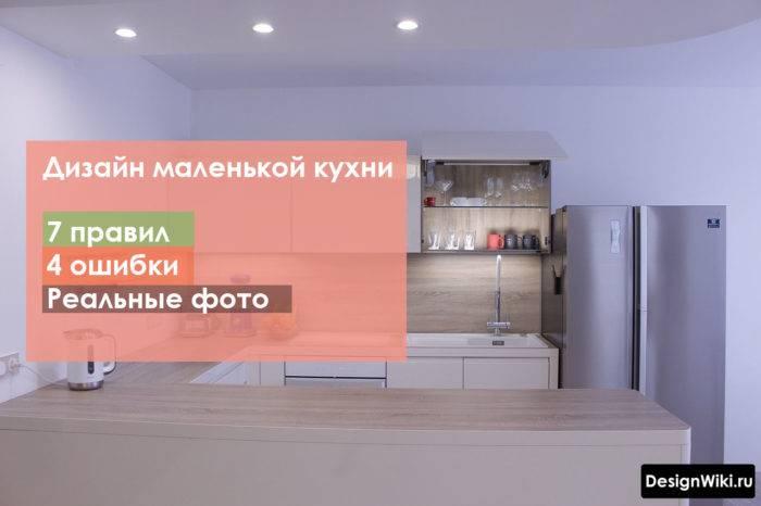 Ошибки при ремонте кухни или как не нужно делать