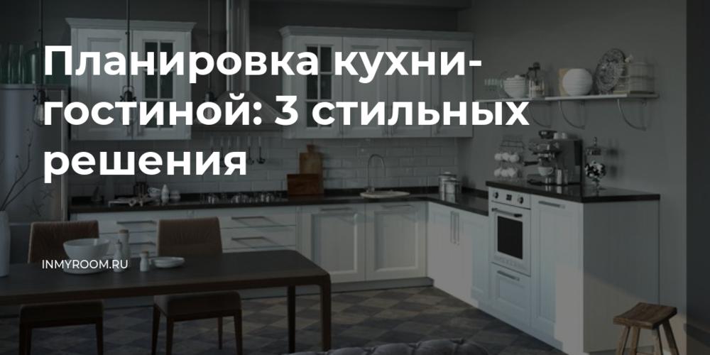 Лучшие идеи по обустройству кухни - гостиной: Обзор и Советы
