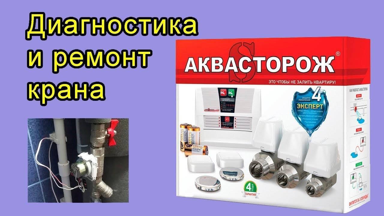 «умная» защита от протечек воды в квартире — не затопи соседа!