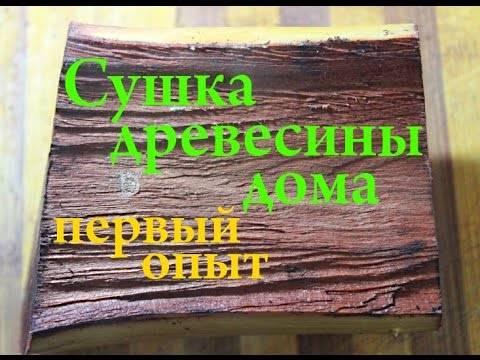 Какая технология сушки древесины лучшая: процесс и виды — в сушильных камерах и своими руками-обзор +видео