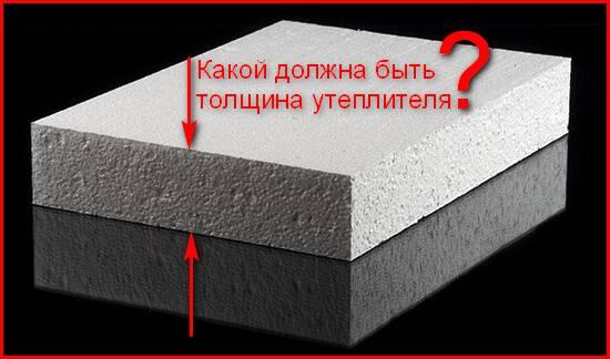 Пеноплекс или минвата что лучше: сравнение теплоизоляции