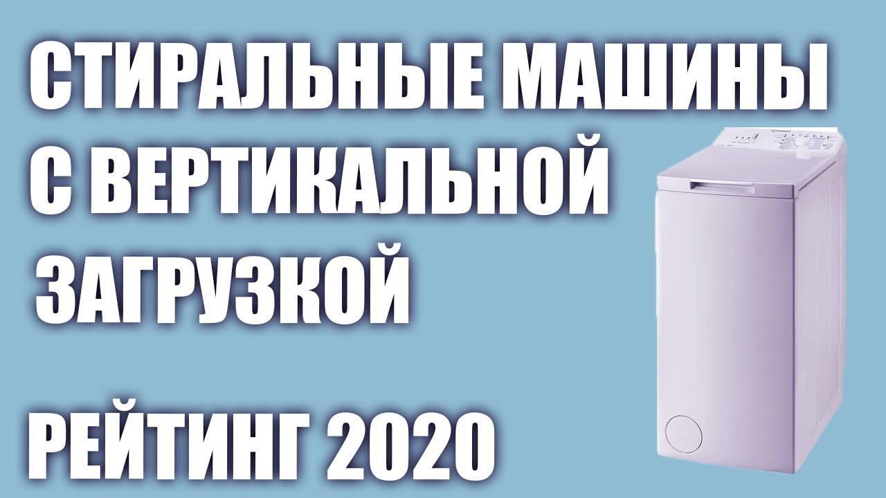 Лучшие стиральные машины 2021: гид покупателя и независимый топ-11