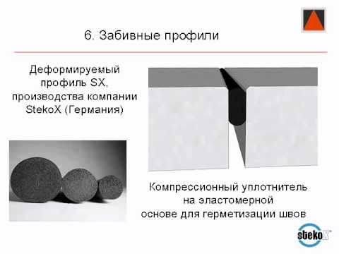 Гидроизоляция швов: виды материалов и технология герметизации