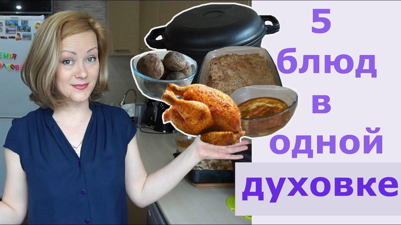На каких режимах готовить в духовке курицу, котлеты, пиццу