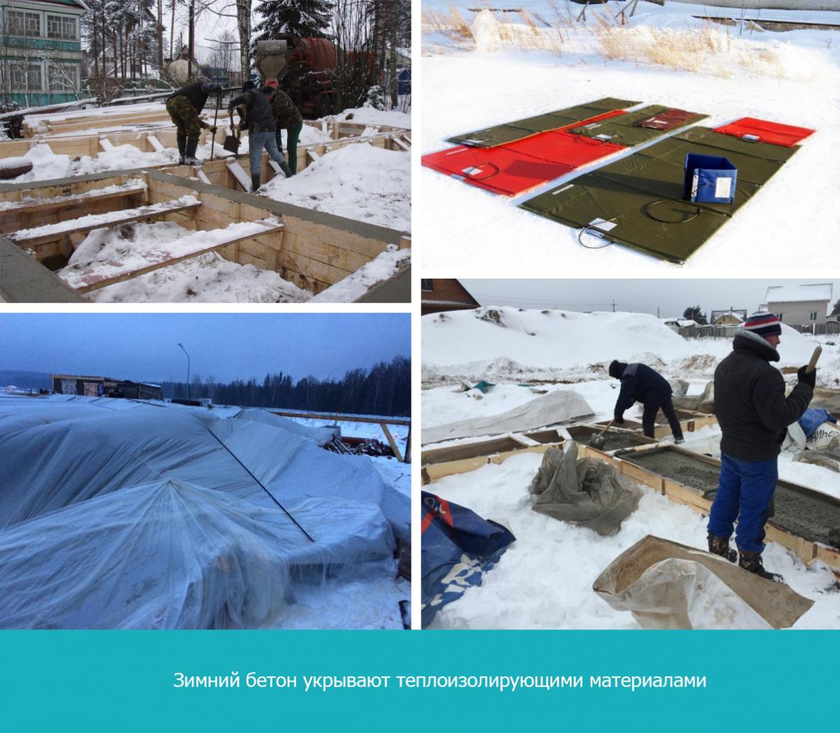 Бетонные работы при низких температурах: все нюансы и правила