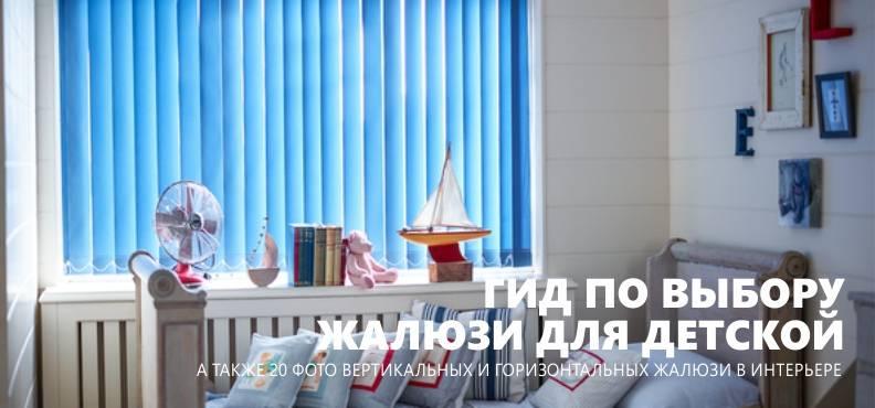 Жалюзи в детскую — придайте новый вид своим окнам!