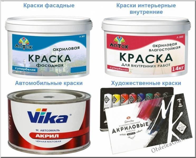 Акриловые краски: состав, свойства, инструкция по применению, рейтинг лучших
