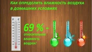 Норма влажности воздуха в квартире по государственному стандарту