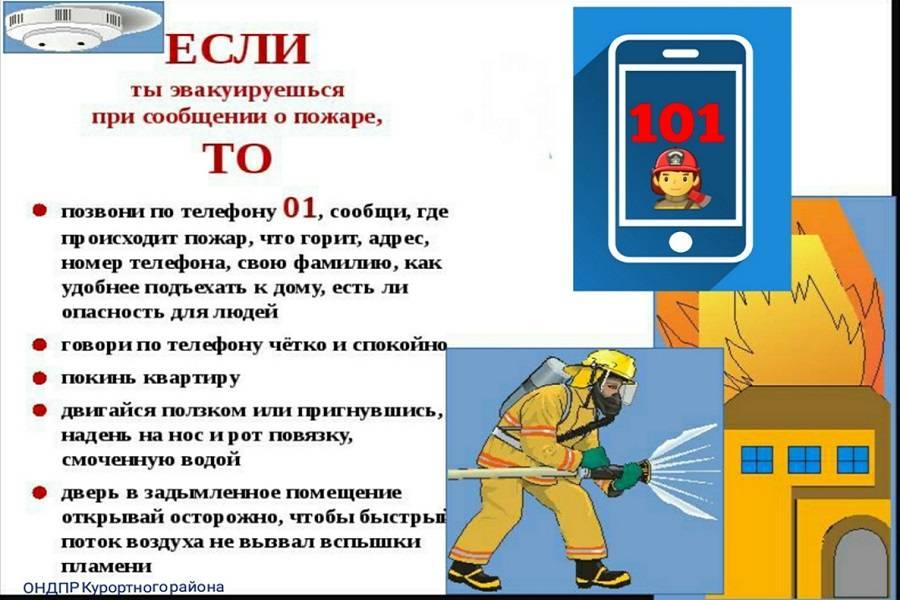 Действия при пожаре в квартире или здании | внеучебная жизнь сфу