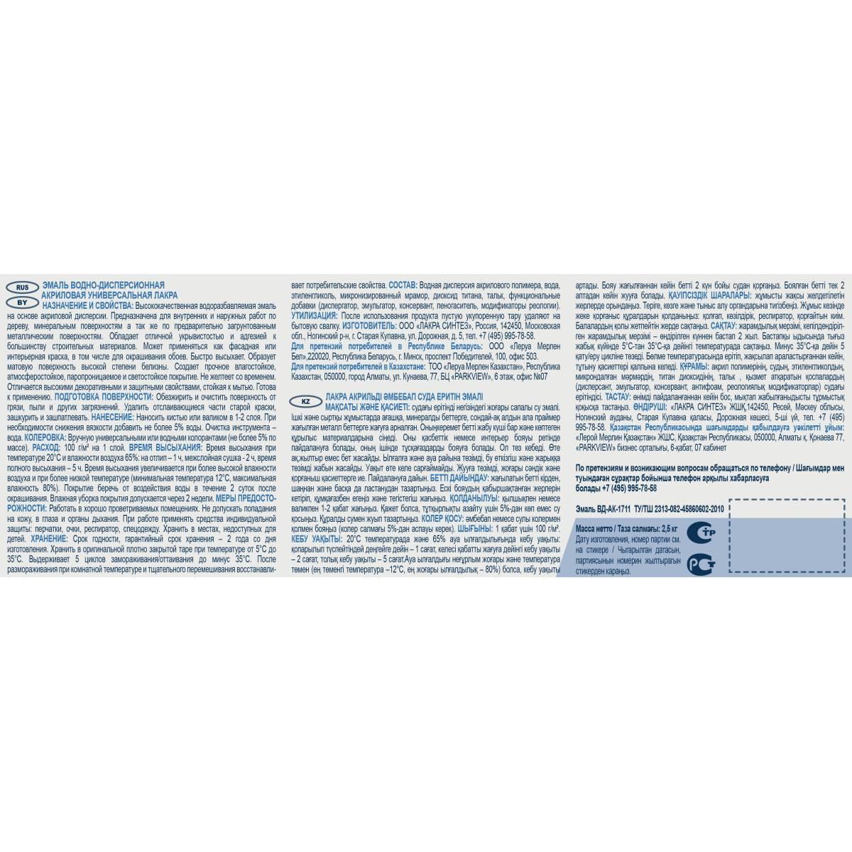 Отличие акриловой краски от водоэмульсионной: состав, применение