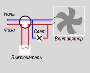 Как подключить вентилятор в ванной к выключателю
