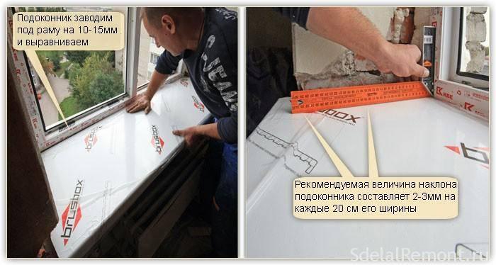 Особенности пластиковых подоконников. как установить изделие своими руками?
