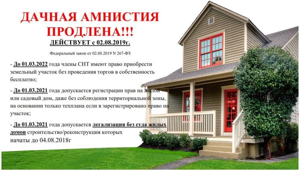 Как зарегистрировать дом на дачном участке в 2021 году - пошаговая инструкция