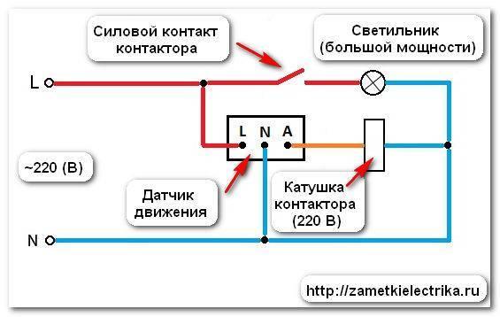 Схема подключения датчика освещения для освещения, фотореле