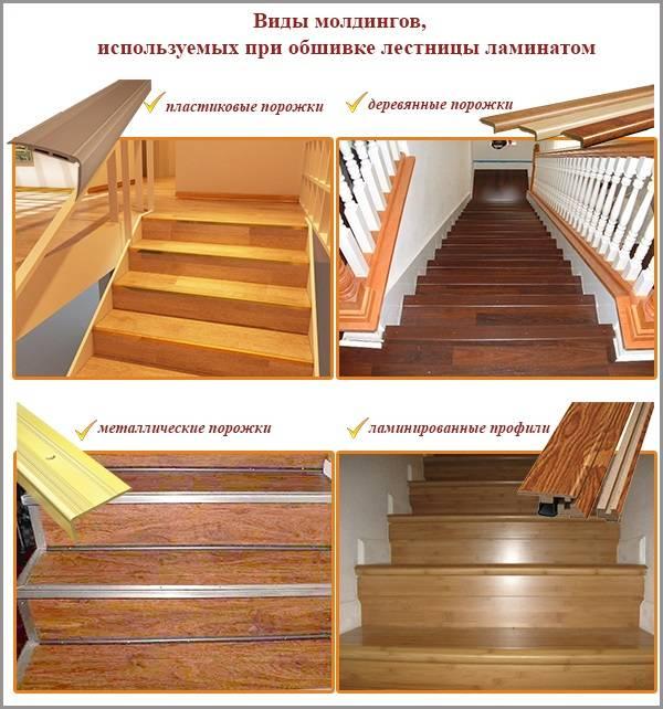 Отделка лестницы ламинатом: как сделать и что нужно знать?