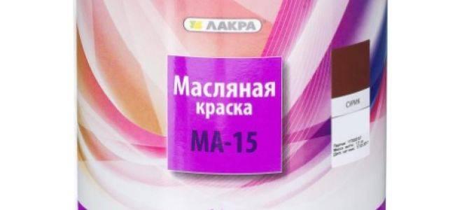Описание и применение масляной краски ма-15