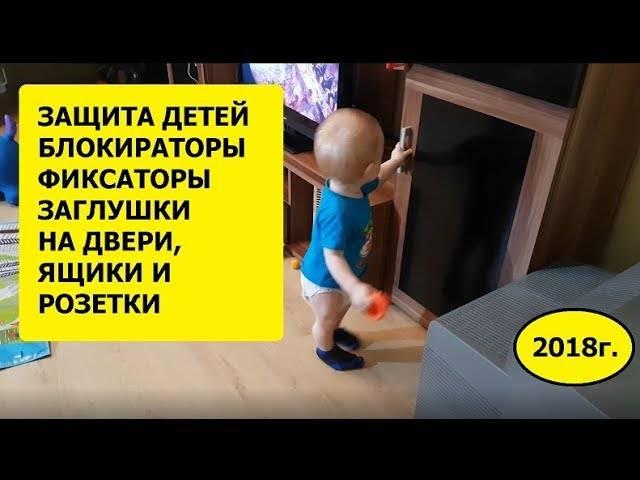 Как заблокировать шкаф купе от ребенка