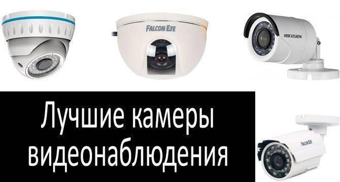 13 лучших камер видеонаблюдения