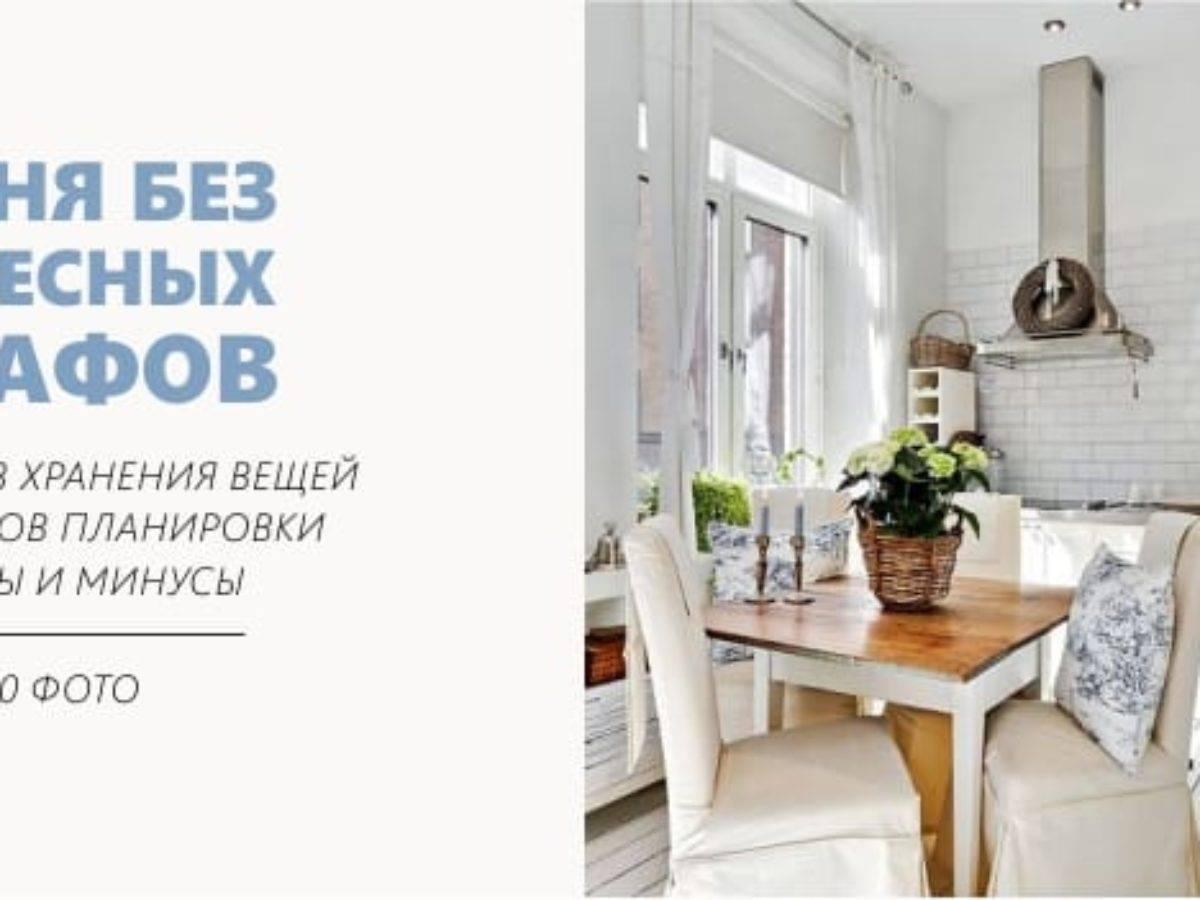 Кухня без верхних шкафов: варианты планировки, дизайн
