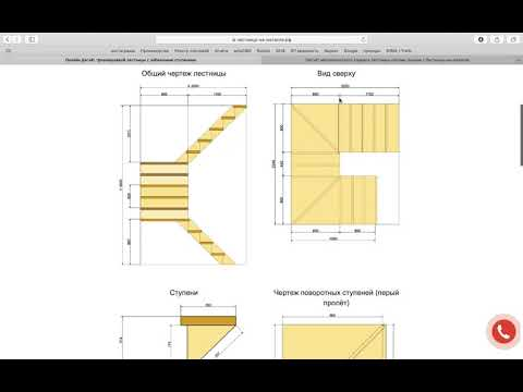 Калькулятор лестницы и строительный онлайн расчет бесплатно