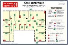 Создание планов эвакуации в бесплатной программе
