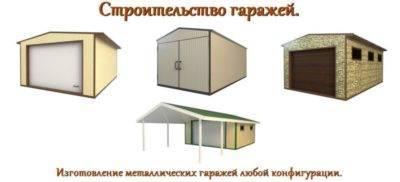 Строительство гаража из пеноблоков своими руками