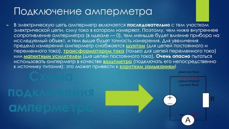 Устройство и принцип работы амперметра переменного тока