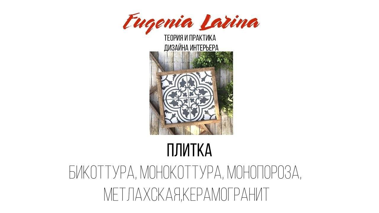Метлахская плитка (53 фото): что это такое, особенности российского производства и история создания, размеры и применение в интерьере