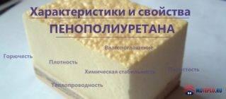 Пенополиуретан: вред для здоровья. свойства пенополиуретана