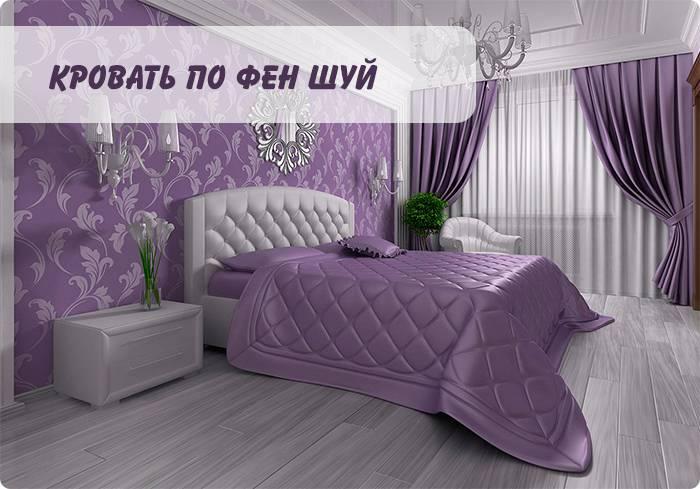 Спальня по фен-шуй: положения, правила, фото
