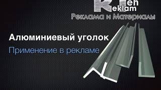 Все виды уголка для плитки: назначение, особенности, тонкости установки
