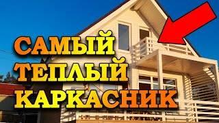 Видео по каркасным домам: видеообзоры строительства каркасников