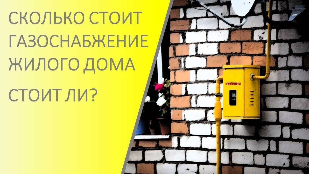 Особенности подключения газификации снт - pro новостройку +7 (495) 725-58-91 (москва)