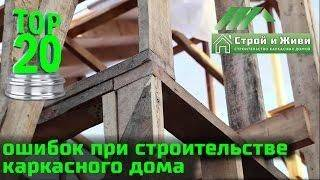 Типичные ошибки при строительстве каркасного дома и видео грубых просчетов. какие ошибки встречаются при строительстве каркасного дома: обзор +видео