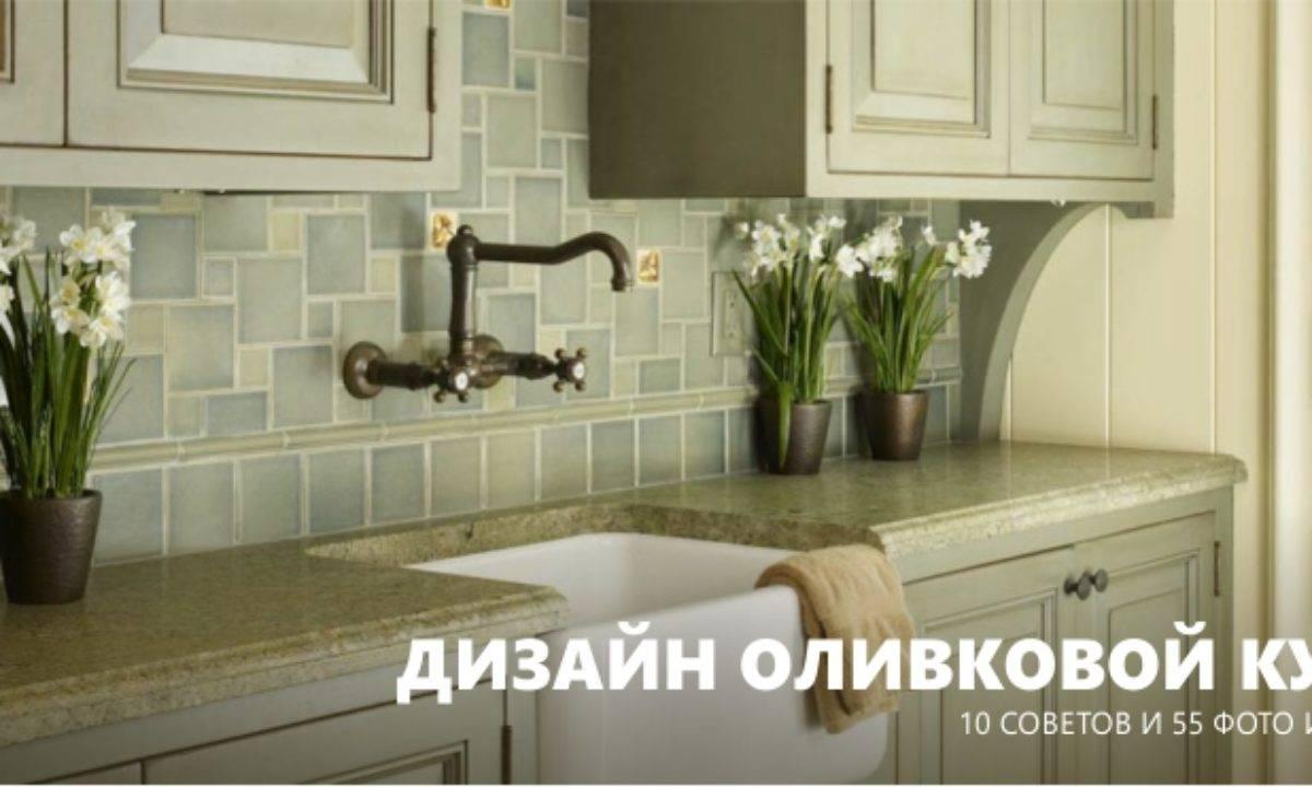Оливковые кухни (82 фото): особенности кухонного гарнитура цвета оливы в дизайне интерьера кухни. в каких тонах оформить стены?