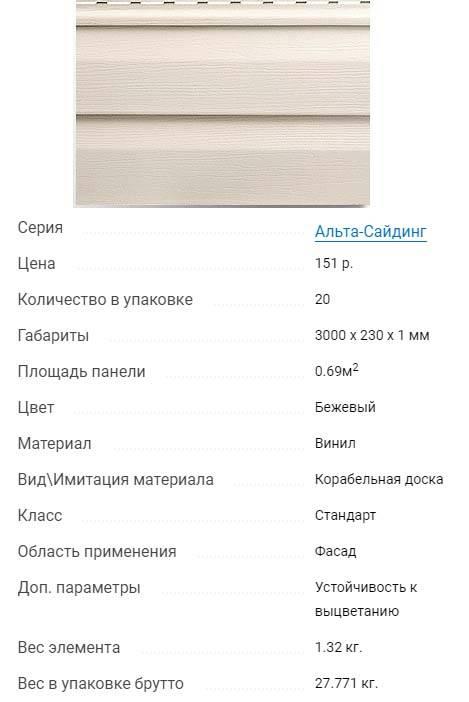 """Виниловый сайдинг - сайдинг, стеновые панели, декоративный камень, балки - (фильтр """"производитель: альта-профиль"""") - строительные товары"""