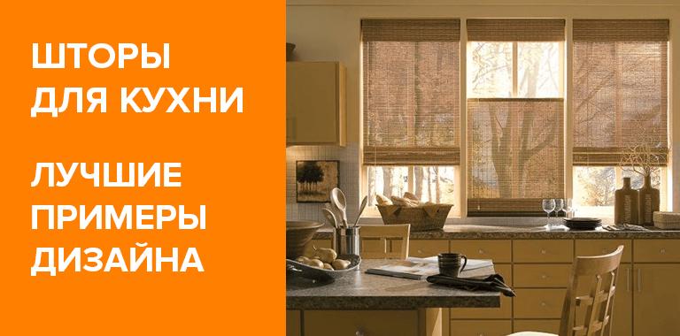 Шторы для кухни (65 фото) - виды, как выбрать шторы, красивые идеи