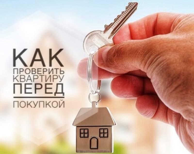 Оценка квартиры для ипотеки: требования к оценщикам и процедуре проведения