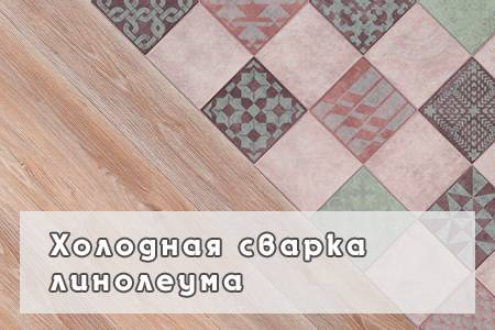 Холодная сварка для линолеума: типы, состав и инструкция по применению